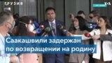 Саакашвили прибыл в Грузию перед выборами
