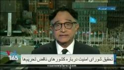 گزارش ۶۶ صفحه ای شورای امنیت: ایران، چین، سودان و لیبی به کره شمالی کمک می کنند