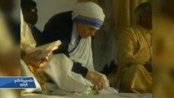 დედა ტერეზა წმინდანად შერაცხეს