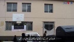 بلوچستان میں ینگ ڈاکٹرز اور پیرا میڈک اسٹاف کی ہڑتال