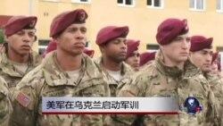 美国在乌克兰启动军队训练计划