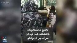 اعتراضات دانشجویان در دانشگاه هنر تهران: مرگ بر دروغگو