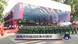 越南庆祝越战结束40周年