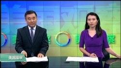 VOA卫视(2016年9月21日 美国观察)