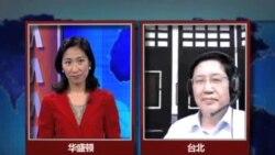 """VOA连线:奥习会台湾观点 专家解读""""新型大国外交"""""""