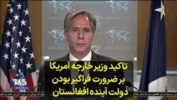 تاکید وزیر خارجه آمریکا بر ضرورت فراگیر بودن دولت آینده افغانستان