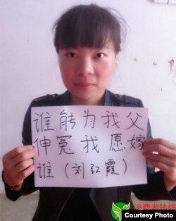 河南虞城刘红霞(网络图片)