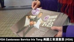 楊岳橋競選傳單以特首梁振英下台為主題。攝影: 美國之音湯惠芸