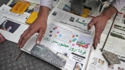 برگزیده مطبوعات ایران