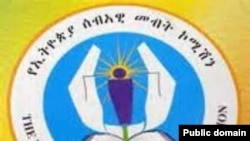 Kanneen Dhiittaa Mirga Namaa Raawwatan Itti Gaafatamu: Komiishina Mirga Namaa Itiyoophiyaa