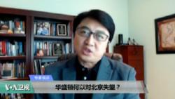 专家视点(汪铮):华盛顿何以对北京失望?