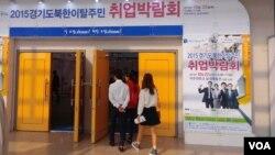 경제가 보인다: 탈북자 취업박람회 (1)