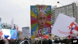 去年12月24日莫斯科反政府示威中要求普京下台的标语