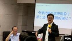 """台湾民进党秘书长罗文嘉与中国知名异议作家余杰在""""台湾该如何走出党国、军国下的'民国'框架?""""座谈会上。(美国之音林枫拍摄,2019年8月2日)"""