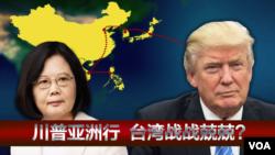 海峡论谈:川普亚洲行 台湾战战兢兢?
