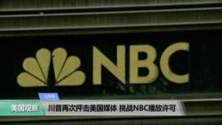 VOA连线:川普再次抨击美国媒体,挑战NBC播放许可