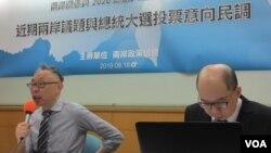 台湾绿营的两岸政策协会2019年8月16日举行最新民调发布会。(美国之音张永泰拍摄)