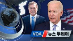 [VOA 뉴스 투데이] 2021년 10월 14일