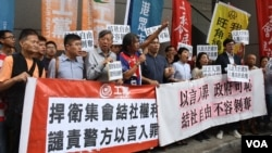 香港民主派政團到香港警察總部示威,抗議港府打壓結社自由。(美國之音湯惠芸)
