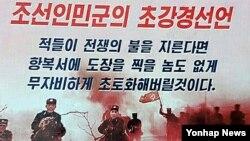 북한 군이 수도권 지역으로 대남 선전용 전단을 살포한 사실이 13일 확인됐다. 사진은 경기북부지역에서 발견된 북한의 대남 선전용 전단.