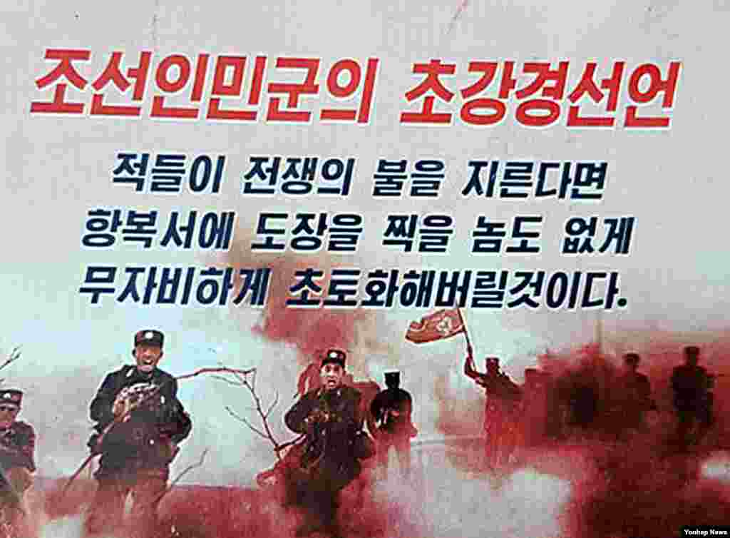 지난 1월 북한 군이 한국 수도권 지역으로 대남 선전용 전단을 살포한 사실이 확인됐다. 사진은 경기북부지역에서 발견된 북한의 대남 선전용 전단.