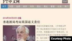 Source: FT 彭定康星期三在英國金融時報撰文 (網站截圖)