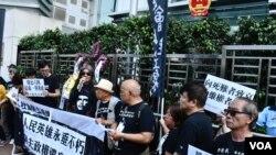 社民連成員在中聯辦門外示威悼念六四死難者。(美國之音湯惠芸)