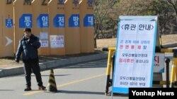 南韓恢復對北韓的高音喇叭廣播之後,南韓的統一展望台暫時關閉