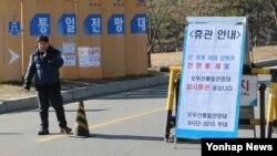 북한 4차 핵실험에 대한 대응 조치로 한국 군이 대북 확성기 방송을 재개하면서, 8일 경기도 파주시 오두산 통일전망대가 임시 휴관했다.