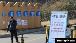 Lokasi Observasi Unifikasi Korea Selatan untuk sementara ditutup karena negara itu tengah melaksanakan siaran propaganda untuk Korea Utara (8/1).