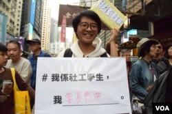 香港理工大學社工系學生黃晴。(美國之音湯惠芸攝)