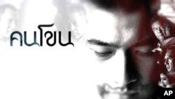 หนังไทยโกอินเตอร์เปิดฉายรอบพิเศษที่สถาบันสมิทโซเนียนกรุงวอชิงตัน