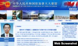 中国驻加拿大大使馆官方网站截图