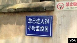被中共尊为历史圣地的河北省西柏坡的一处警告标牌(资料照)