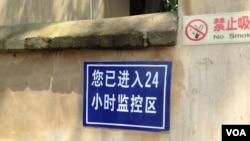 资料照:被中共尊为历史圣地的河北省西柏坡的一处警告标牌。