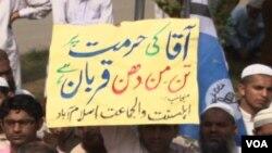 گستاخانہ فلم کے خلاف پاکستان میں احتجاجی مظاہرے