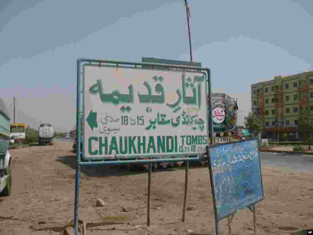 کراچی کا ایک قدیم قبرستان