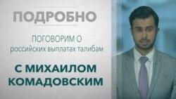 «Подробно» — о российских выплатах талибам