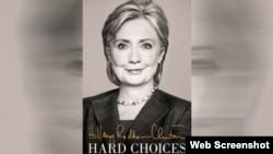 کتاب «انتخاب های دشوار»، نوشته هیلاری کلینتون، وزیر امور خارجه پبیشین آمریکا