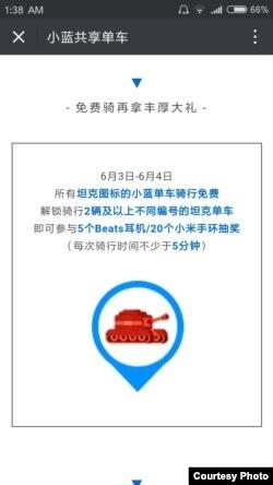 """六四28周年前夕,""""小蓝共享单车""""发出的有奖促销活动广告印有坦克图标,稍后该活动取消。(微信截图)"""