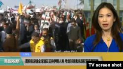 VOA连线(张蓉湘):美积极游说全球盟友支持伊朗人民,考虑对德黑兰政权实施新制裁