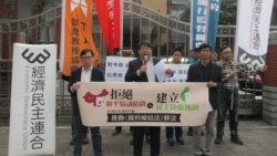 吴敦义支持与中国签署和平协议,台湾公民团体批评落入一中陷阱
