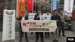 台灣公民團體經濟民主連合召開記者會反對簽署兩岸和平協議 (美國之音張永泰拍攝)