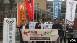 台灣公民團體經濟民主連合召開記者會反對簽署兩岸和平協議 (美國之音張永泰)