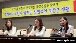 22일 오전 서울 프레스센터에서 열린 기자회견에서 북한 여군 출신 탈북여성들이 북한군 생활을 증언하고 있다.