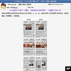 《人民日报》和《纽约时报》:不变之不同