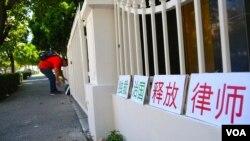 总领馆的围栏成了标语架(美国之音国符拍摄)