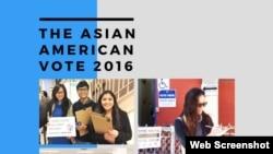 亚美法律援助处发布2016亚裔投票分析报告(网络截图)