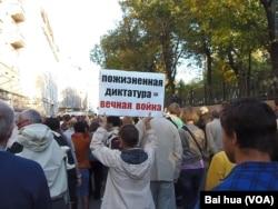 去年9月末的莫斯科大规模反战示威中,一名示威者手举标语:终身独裁等于永远战争 (美国之音白桦拍摄)