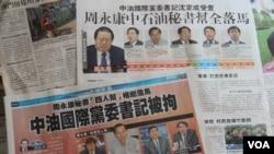 香港媒體報道周永康秘書幫落馬